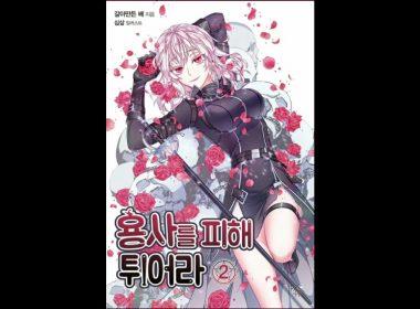 Running Away from the Hero(Remake)Volume 2 Light Novel Audiobook🔈📚